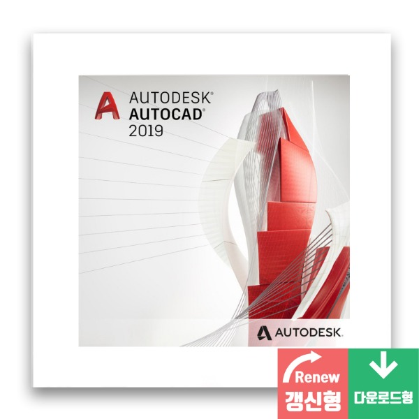 [AUTO DESK] AutoCAD Full 2019 DTS (연간계약)