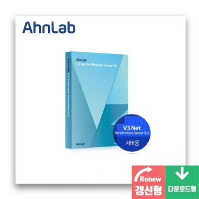 V3Net for Windows Server 9.0 패키지